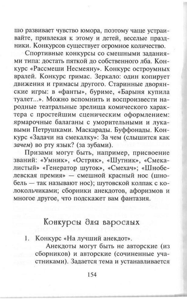 PDF. Как развить чувство юмора. Тамберг Ю. Г. Страница 153. Читать онлайн