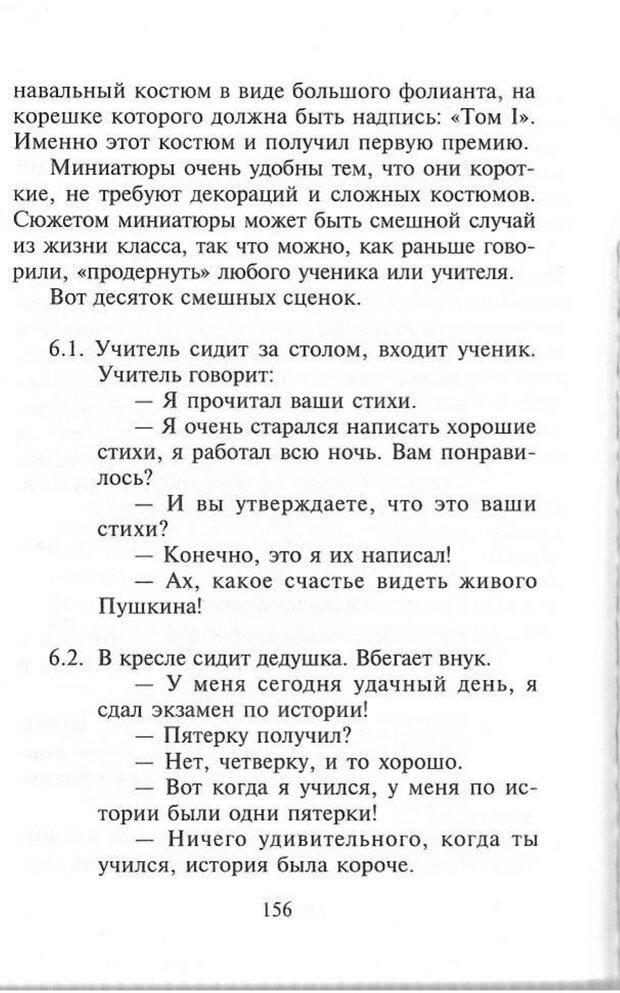 PDF. Как развить чувство юмора. Тамберг Ю. Г. Страница 155. Читать онлайн