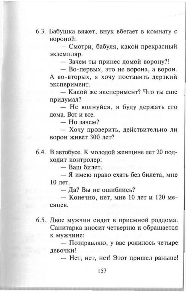 PDF. Как развить чувство юмора. Тамберг Ю. Г. Страница 156. Читать онлайн