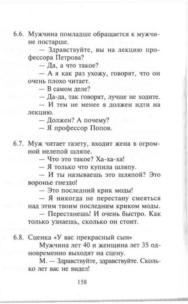 PDF. Как развить чувство юмора. Тамберг Ю. Г. Страница 157. Читать онлайн