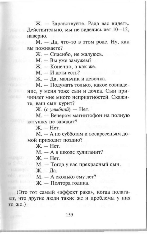 PDF. Как развить чувство юмора. Тамберг Ю. Г. Страница 158. Читать онлайн