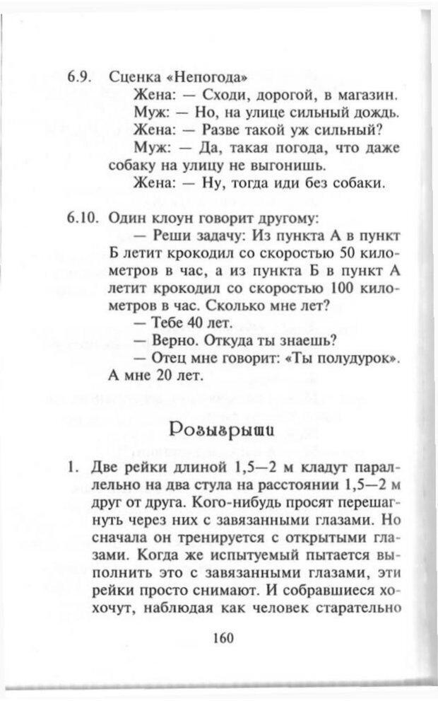 PDF. Как развить чувство юмора. Тамберг Ю. Г. Страница 159. Читать онлайн
