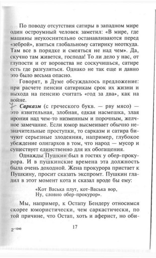 PDF. Как развить чувство юмора. Тамберг Ю. Г. Страница 16. Читать онлайн