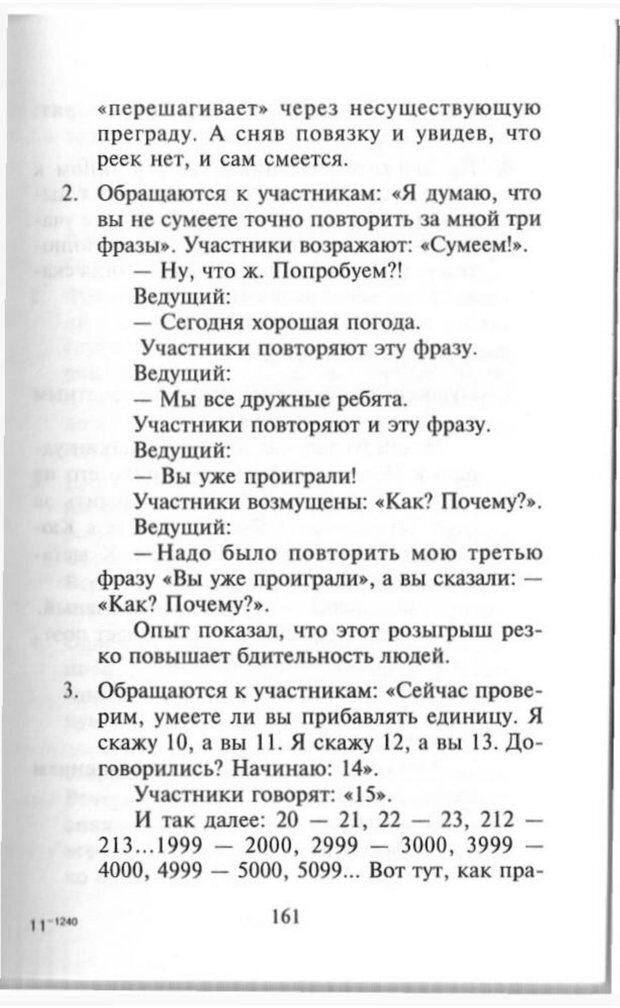PDF. Как развить чувство юмора. Тамберг Ю. Г. Страница 160. Читать онлайн