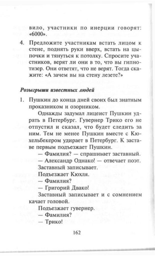 PDF. Как развить чувство юмора. Тамберг Ю. Г. Страница 161. Читать онлайн