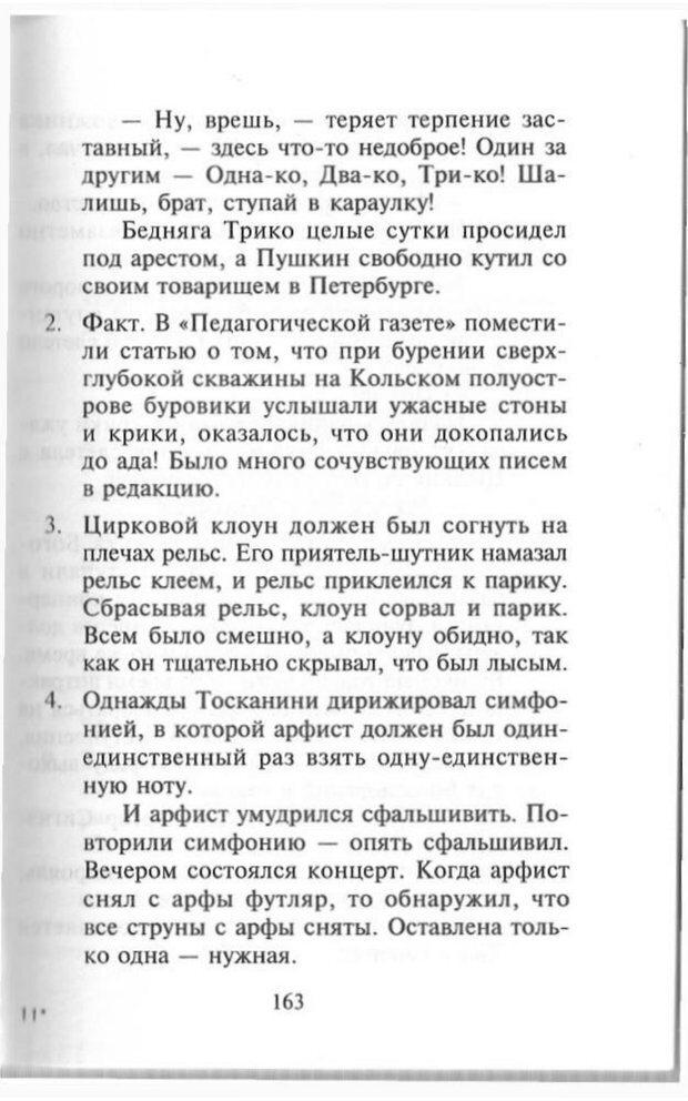 PDF. Как развить чувство юмора. Тамберг Ю. Г. Страница 162. Читать онлайн