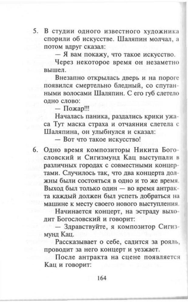 PDF. Как развить чувство юмора. Тамберг Ю. Г. Страница 163. Читать онлайн