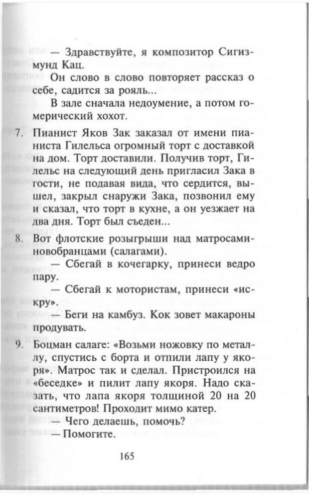 PDF. Как развить чувство юмора. Тамберг Ю. Г. Страница 164. Читать онлайн