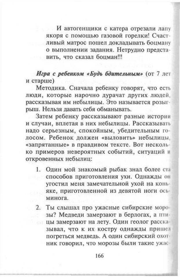 PDF. Как развить чувство юмора. Тамберг Ю. Г. Страница 165. Читать онлайн