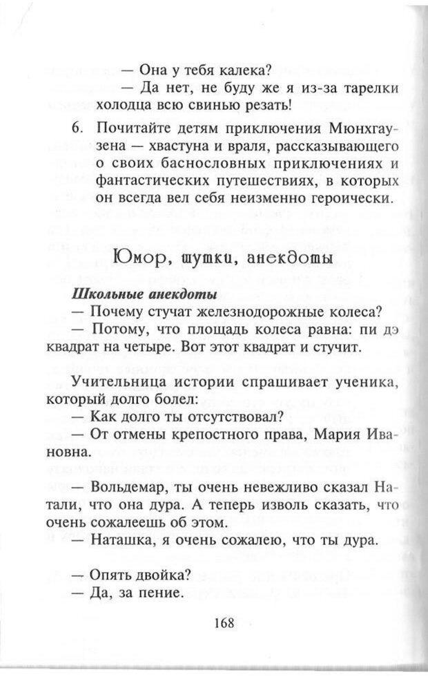 PDF. Как развить чувство юмора. Тамберг Ю. Г. Страница 167. Читать онлайн