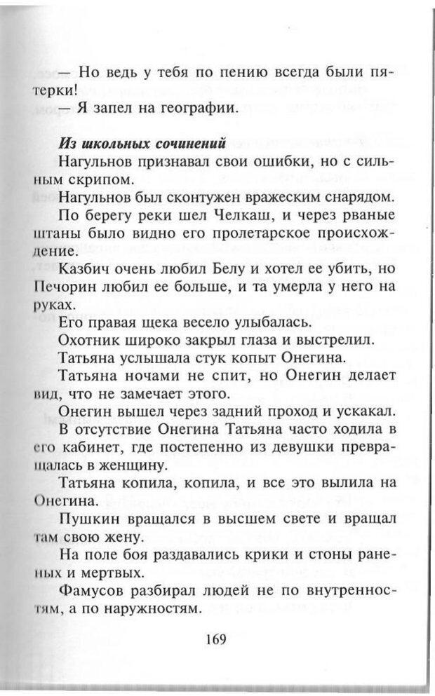 PDF. Как развить чувство юмора. Тамберг Ю. Г. Страница 168. Читать онлайн