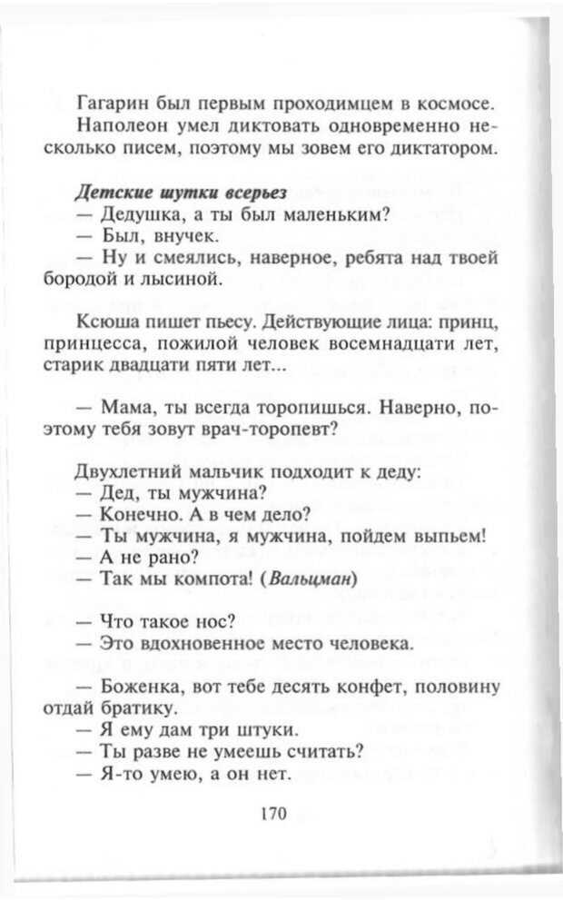 PDF. Как развить чувство юмора. Тамберг Ю. Г. Страница 169. Читать онлайн