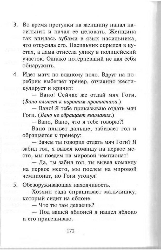 PDF. Как развить чувство юмора. Тамберг Ю. Г. Страница 171. Читать онлайн