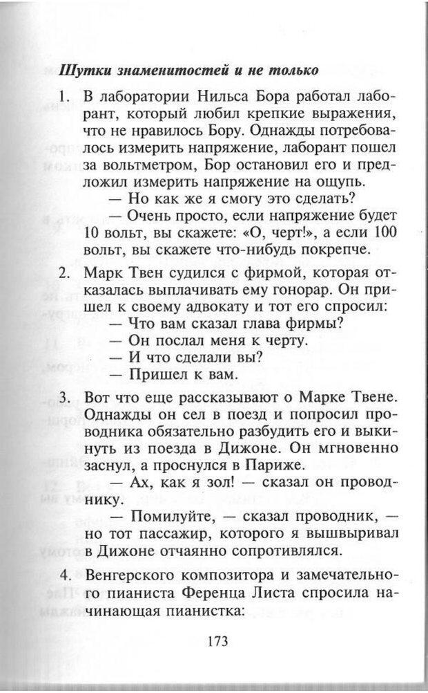 PDF. Как развить чувство юмора. Тамберг Ю. Г. Страница 172. Читать онлайн