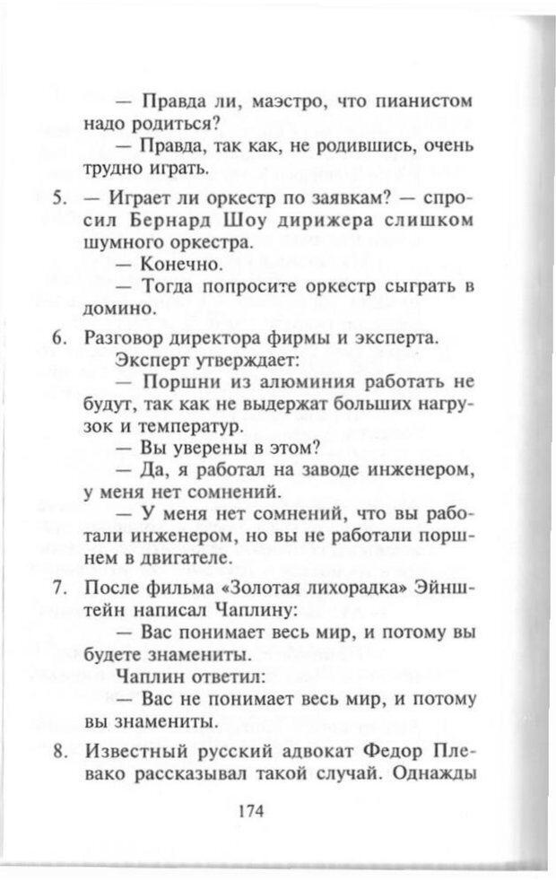 PDF. Как развить чувство юмора. Тамберг Ю. Г. Страница 173. Читать онлайн