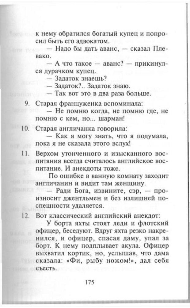 PDF. Как развить чувство юмора. Тамберг Ю. Г. Страница 174. Читать онлайн