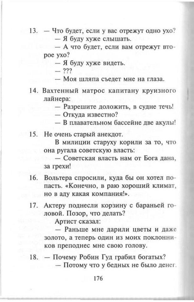 PDF. Как развить чувство юмора. Тамберг Ю. Г. Страница 175. Читать онлайн