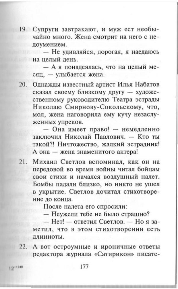 PDF. Как развить чувство юмора. Тамберг Ю. Г. Страница 176. Читать онлайн