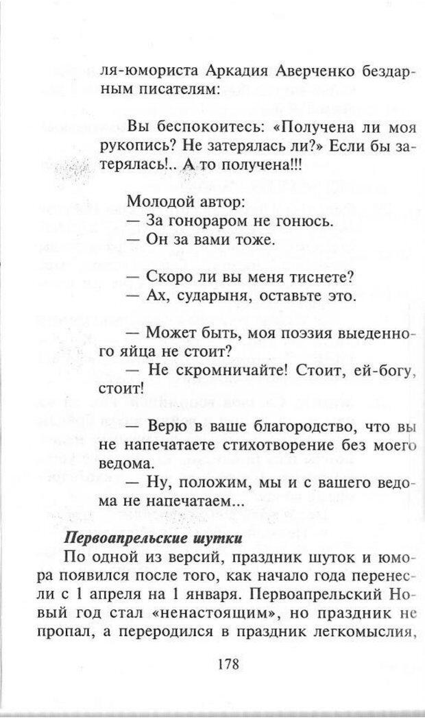 PDF. Как развить чувство юмора. Тамберг Ю. Г. Страница 177. Читать онлайн