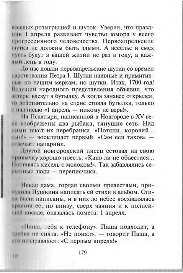 PDF. Как развить чувство юмора. Тамберг Ю. Г. Страница 178. Читать онлайн