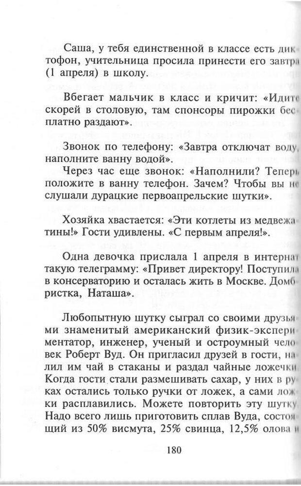 PDF. Как развить чувство юмора. Тамберг Ю. Г. Страница 179. Читать онлайн