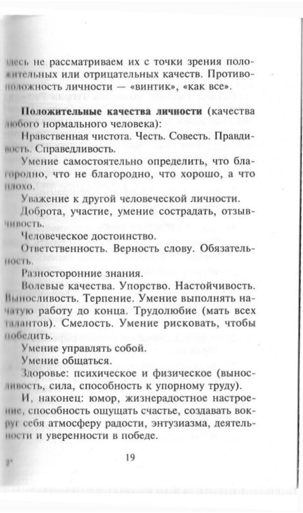 PDF. Как развить чувство юмора. Тамберг Ю. Г. Страница 18. Читать онлайн