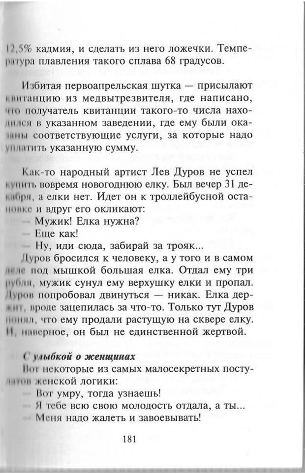 PDF. Как развить чувство юмора. Тамберг Ю. Г. Страница 180. Читать онлайн