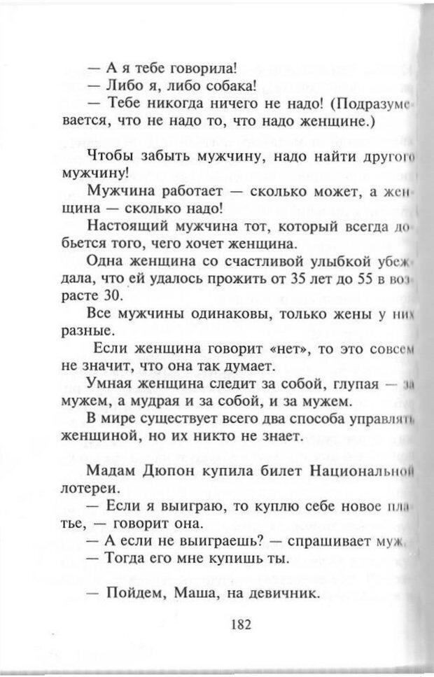 PDF. Как развить чувство юмора. Тамберг Ю. Г. Страница 181. Читать онлайн