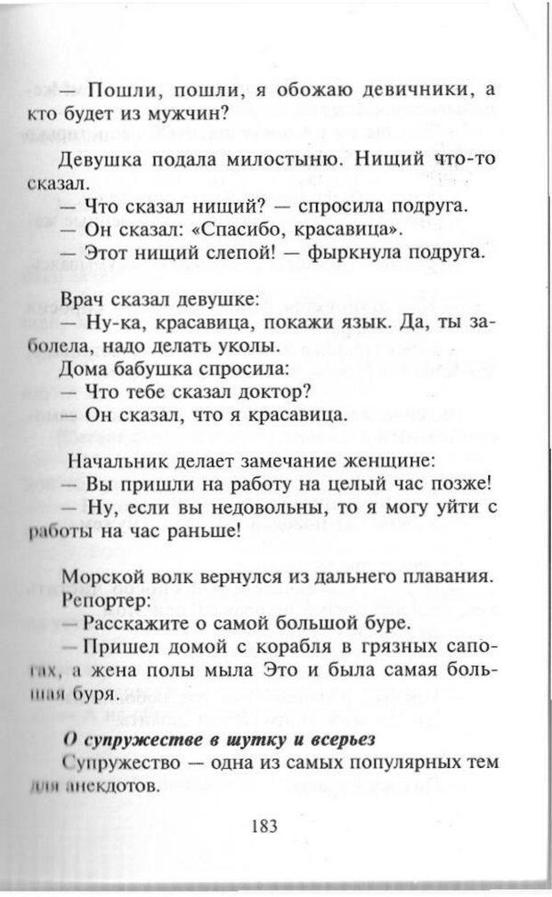 PDF. Как развить чувство юмора. Тамберг Ю. Г. Страница 182. Читать онлайн