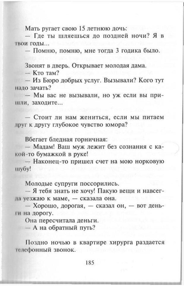 PDF. Как развить чувство юмора. Тамберг Ю. Г. Страница 184. Читать онлайн