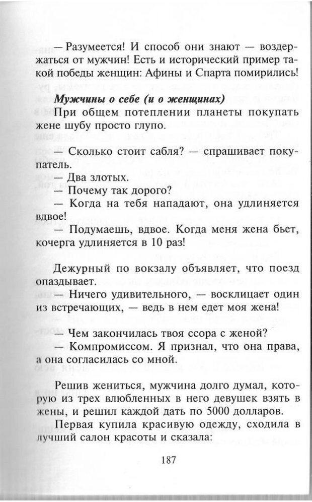 PDF. Как развить чувство юмора. Тамберг Ю. Г. Страница 186. Читать онлайн