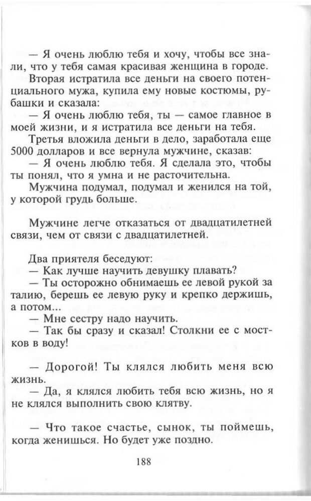 PDF. Как развить чувство юмора. Тамберг Ю. Г. Страница 187. Читать онлайн