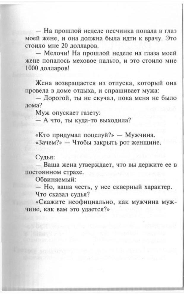 PDF. Как развить чувство юмора. Тамберг Ю. Г. Страница 188. Читать онлайн