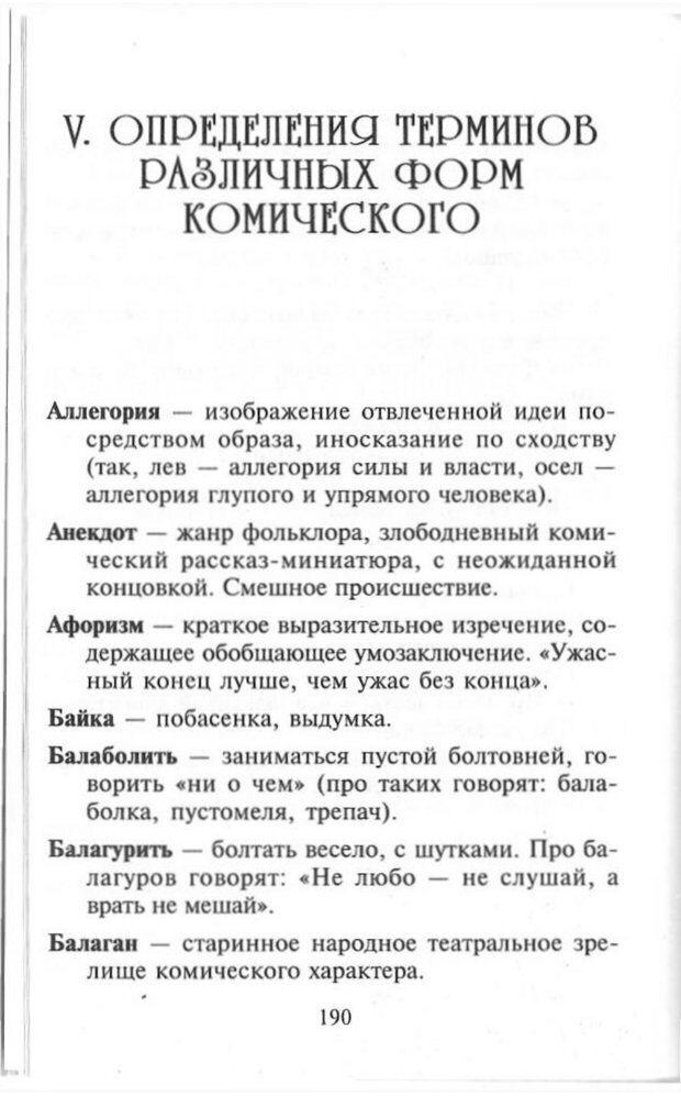 PDF. Как развить чувство юмора. Тамберг Ю. Г. Страница 189. Читать онлайн