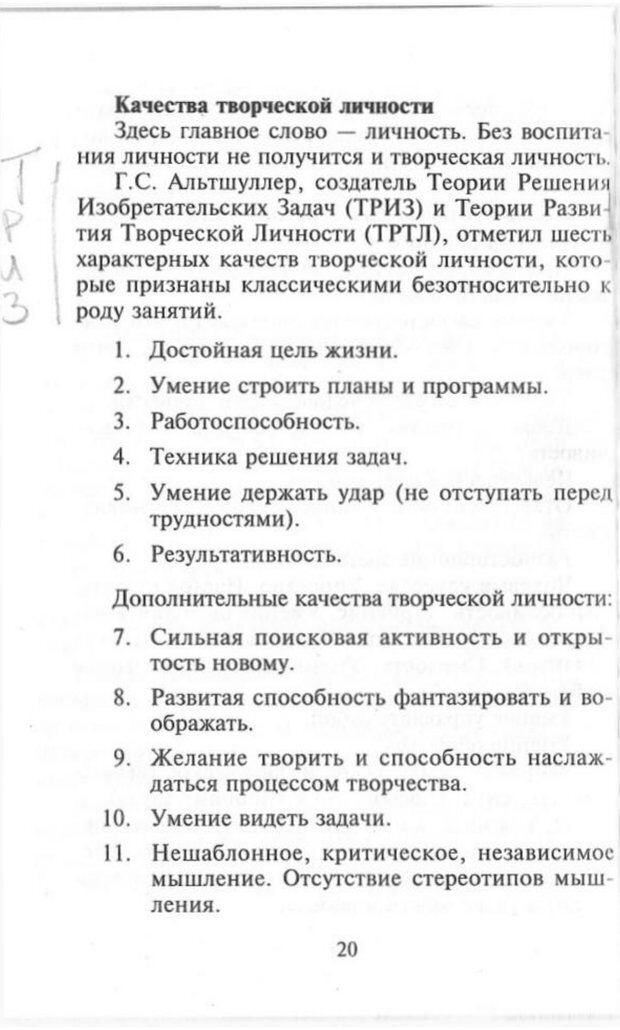 PDF. Как развить чувство юмора. Тамберг Ю. Г. Страница 19. Читать онлайн