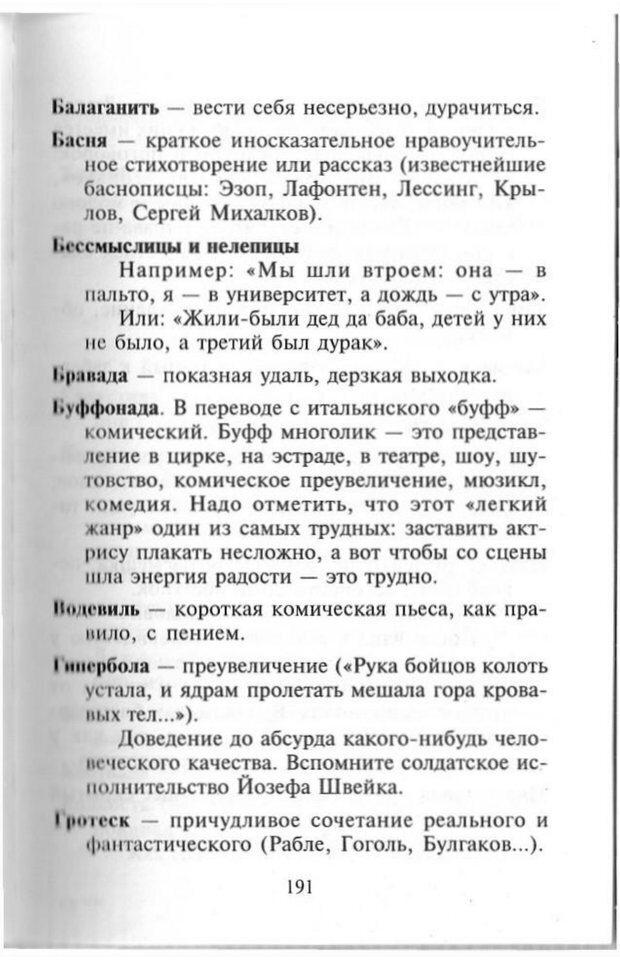 PDF. Как развить чувство юмора. Тамберг Ю. Г. Страница 190. Читать онлайн