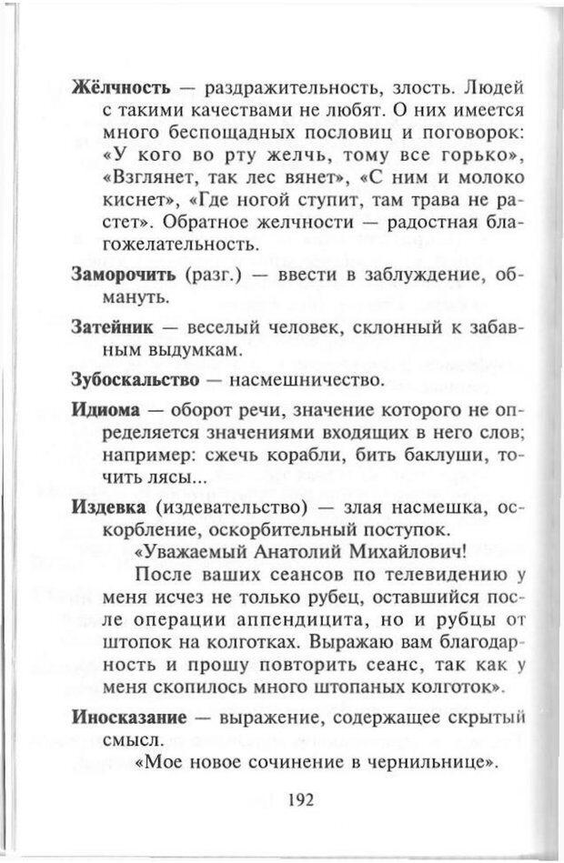 PDF. Как развить чувство юмора. Тамберг Ю. Г. Страница 191. Читать онлайн