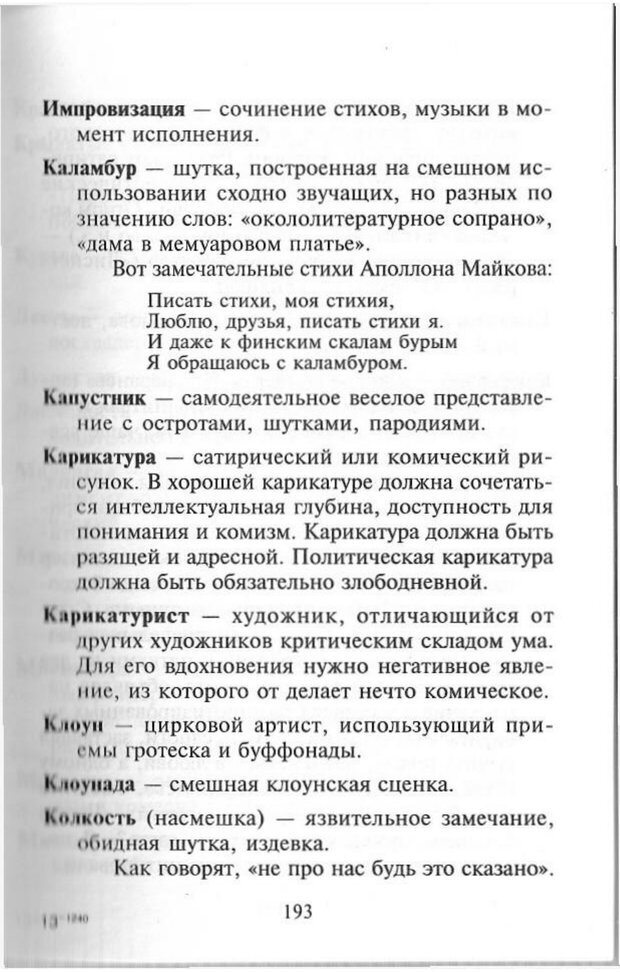 PDF. Как развить чувство юмора. Тамберг Ю. Г. Страница 192. Читать онлайн