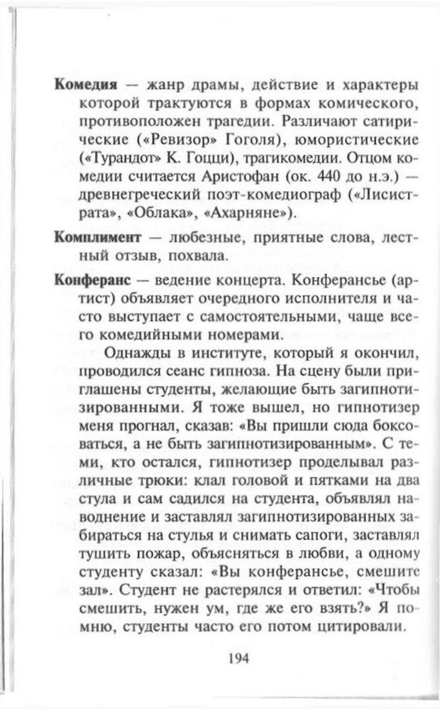PDF. Как развить чувство юмора. Тамберг Ю. Г. Страница 193. Читать онлайн