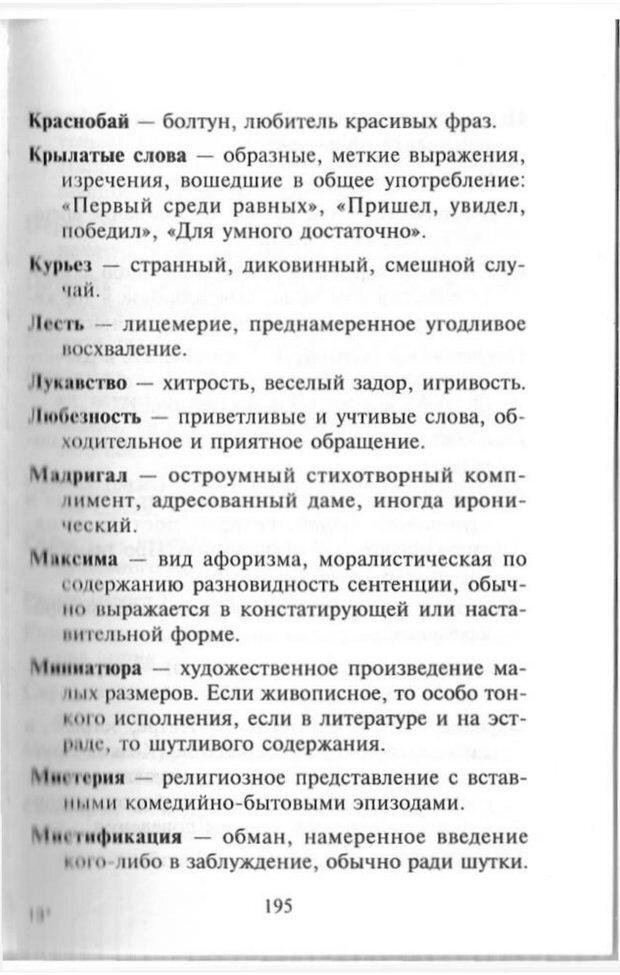 PDF. Как развить чувство юмора. Тамберг Ю. Г. Страница 194. Читать онлайн