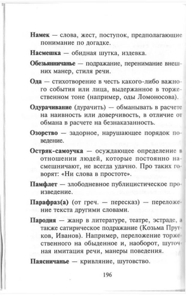 PDF. Как развить чувство юмора. Тамберг Ю. Г. Страница 195. Читать онлайн
