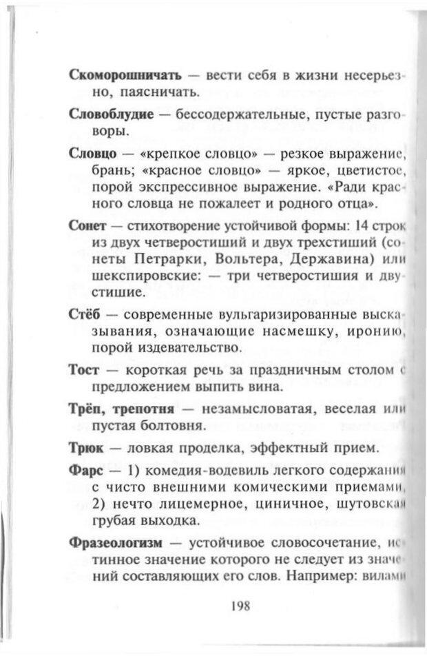 PDF. Как развить чувство юмора. Тамберг Ю. Г. Страница 197. Читать онлайн