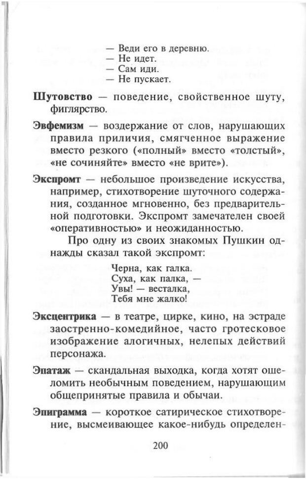 PDF. Как развить чувство юмора. Тамберг Ю. Г. Страница 199. Читать онлайн
