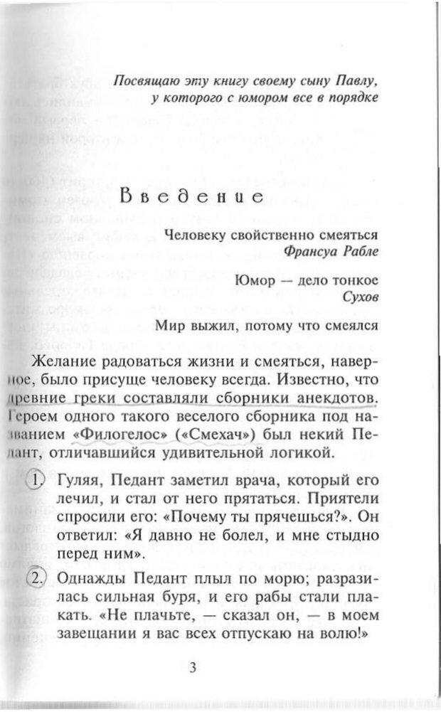 PDF. Как развить чувство юмора. Тамберг Ю. Г. Страница 2. Читать онлайн