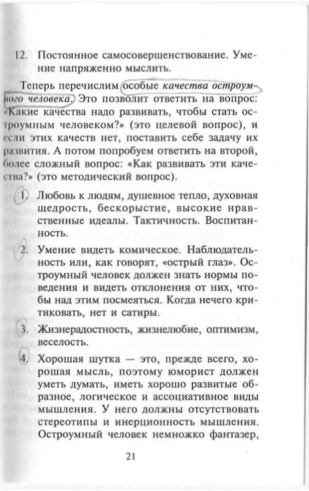 PDF. Как развить чувство юмора. Тамберг Ю. Г. Страница 20. Читать онлайн