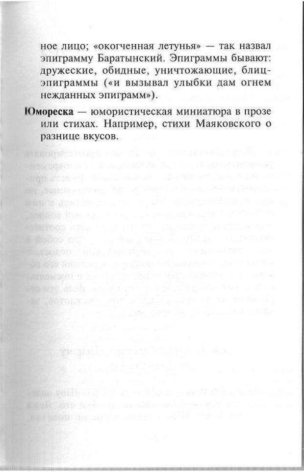PDF. Как развить чувство юмора. Тамберг Ю. Г. Страница 200. Читать онлайн