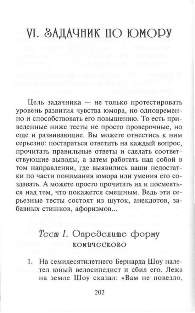PDF. Как развить чувство юмора. Тамберг Ю. Г. Страница 201. Читать онлайн