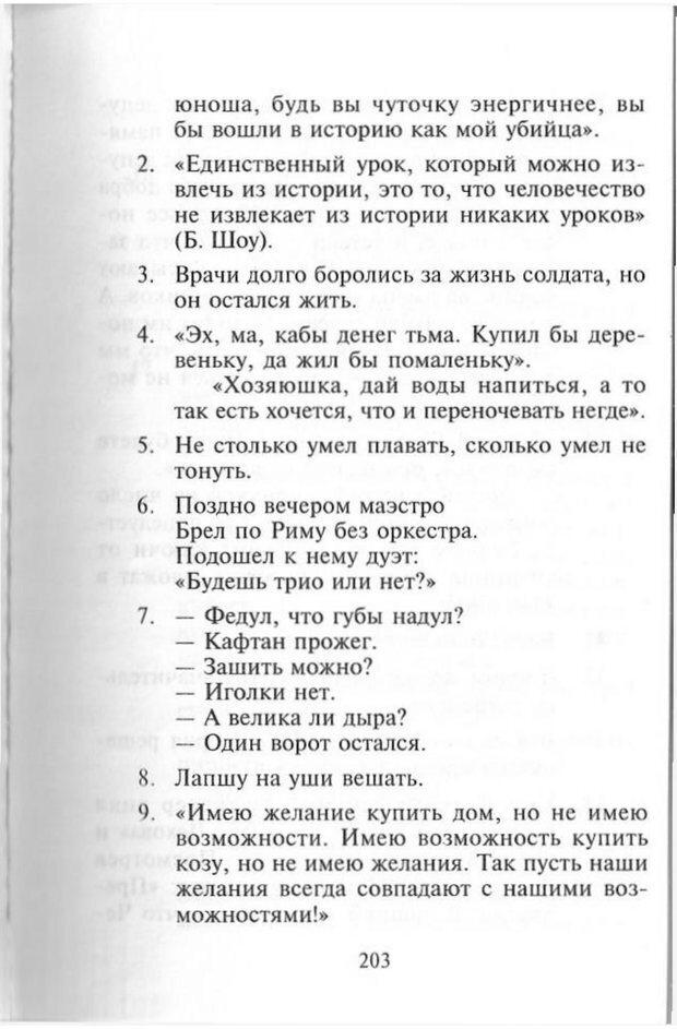 PDF. Как развить чувство юмора. Тамберг Ю. Г. Страница 202. Читать онлайн