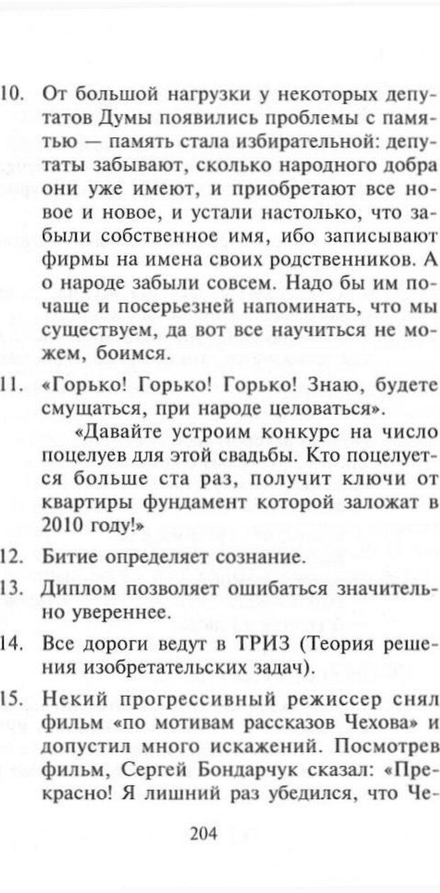 PDF. Как развить чувство юмора. Тамберг Ю. Г. Страница 203. Читать онлайн