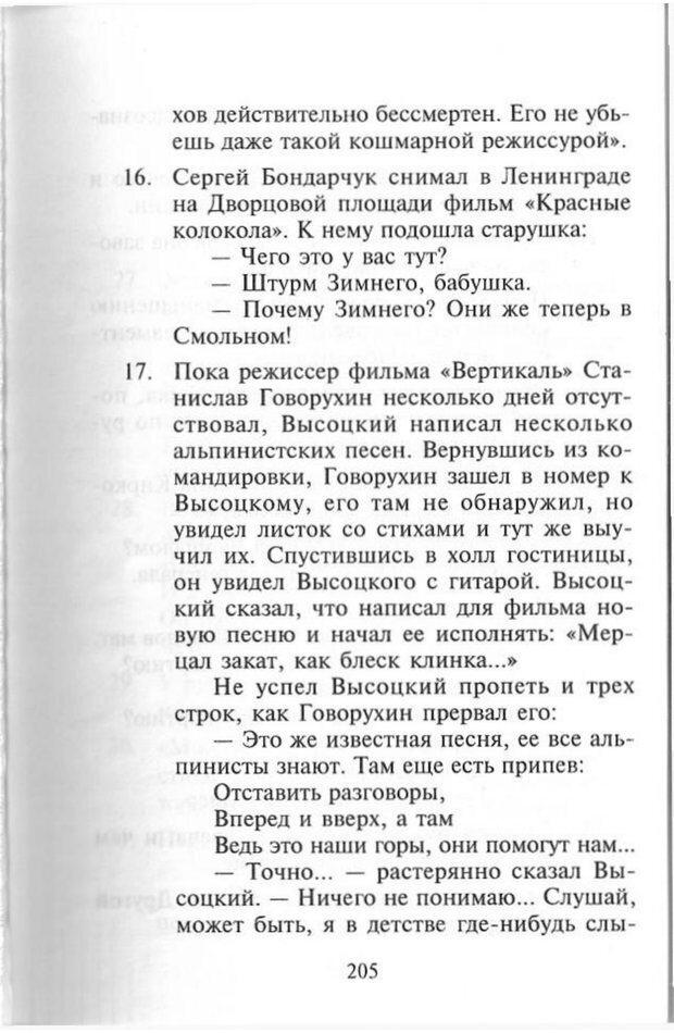 PDF. Как развить чувство юмора. Тамберг Ю. Г. Страница 204. Читать онлайн